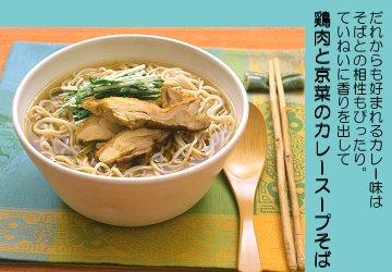 鶏肉と京菜のカレースープそば