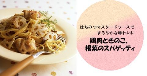 鶏肉ときのこ、根菜のスパゲッティ
