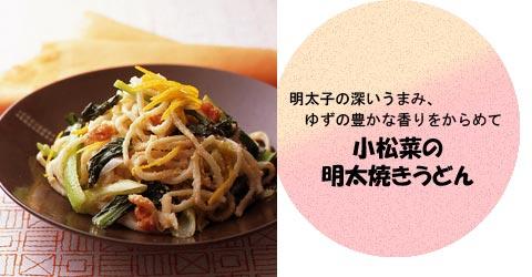 小松菜の明太焼きうどん