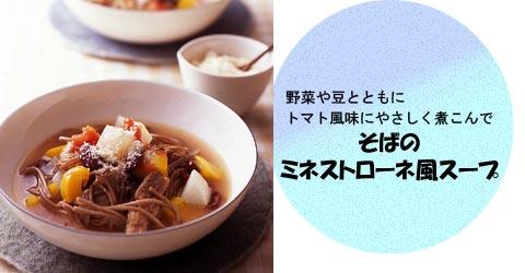 そばのミネストローネ風スープ