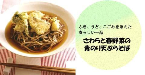 さわらと春野菜の青のり天ぷらそば