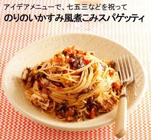 のりのいかすみ風 煮こみスパゲッティ