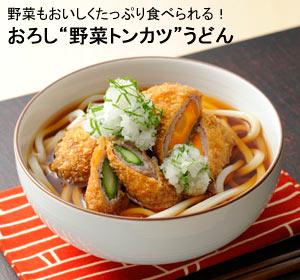 """おろし""""野菜トンカツ""""うどん"""