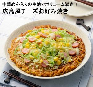 広島風チーズお好み焼き