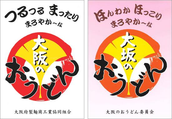 大阪府製麺商工業協同組合『大阪のおうどん』のロゴマーク